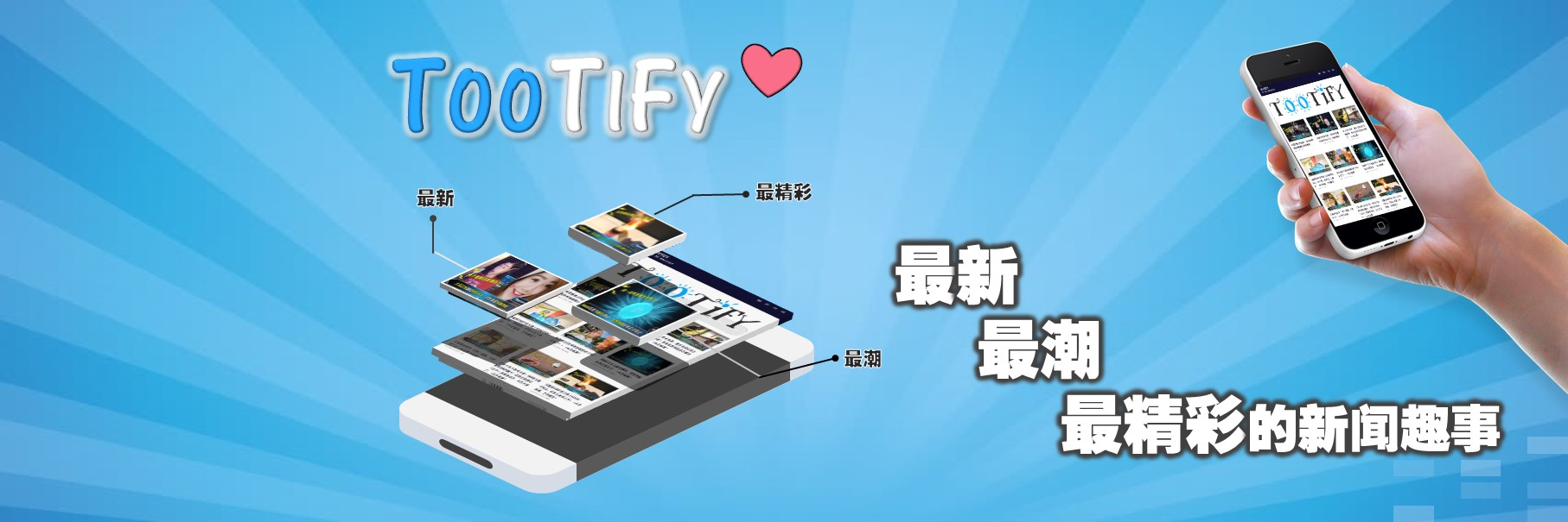 TOOTIFY